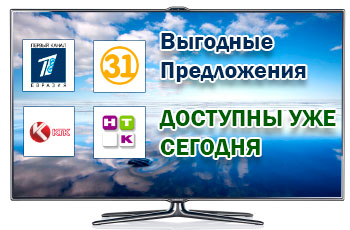Реклама, бегущая строка на телеканалы