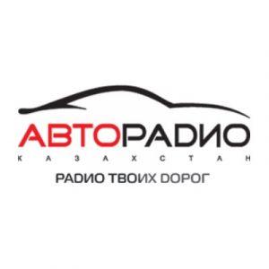 Авторадио - Шымкент
