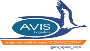 Avis logistics