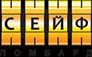 Сейф-Ломбард