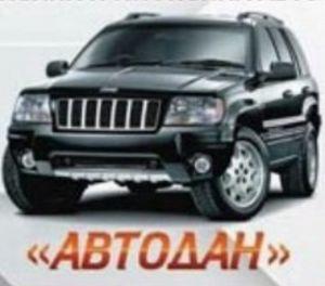 """АВТОДАН"", ТОО"