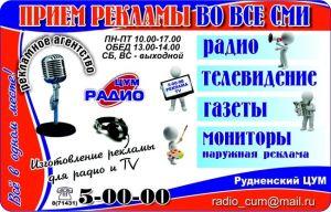 РУДНЫЙ_ Рекламное Агентство ЦУМ (Радио ЦУМ)