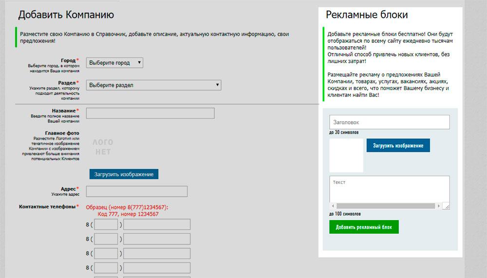 Флрма добавления Компании в Справочник