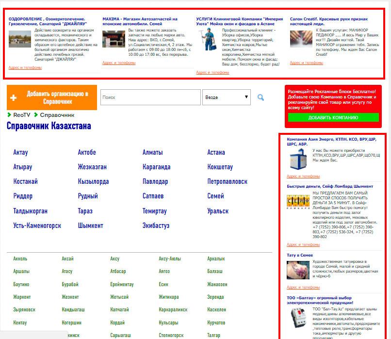 Рекламные блоки на сайте бесплатно