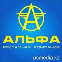 Рекламная компания в Усть-Каменогорске, ВАШ  УСПЕХ  Наша реклама