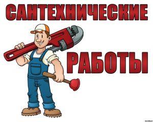 Cантехник в г.СЕМЕЙ
